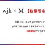 wjk × Exclusive ノベルティー企画