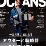 OCEANES 1月号掲載 N-3B