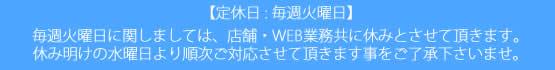 wjk_exclusive_yasumi